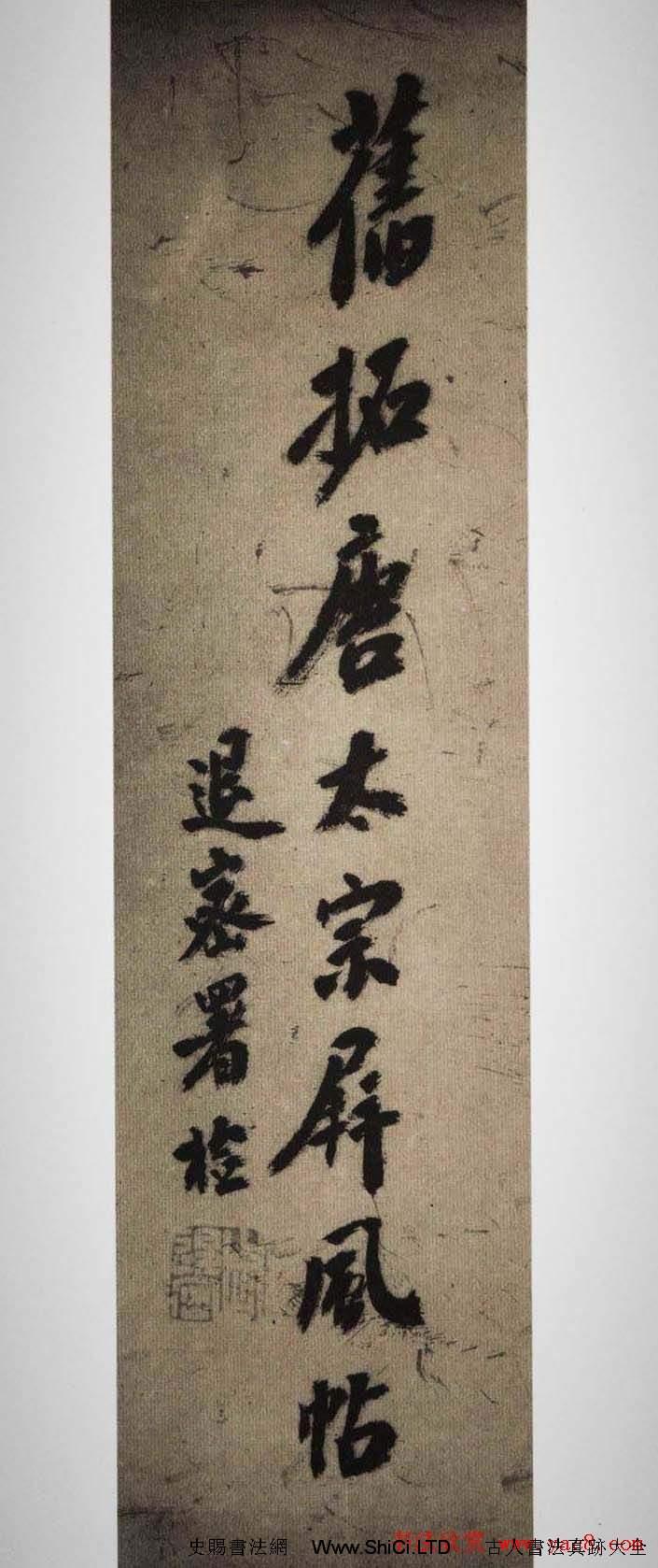 唐太宗李世民草書真跡欣賞《屏風帖》拓本(共24張圖片)