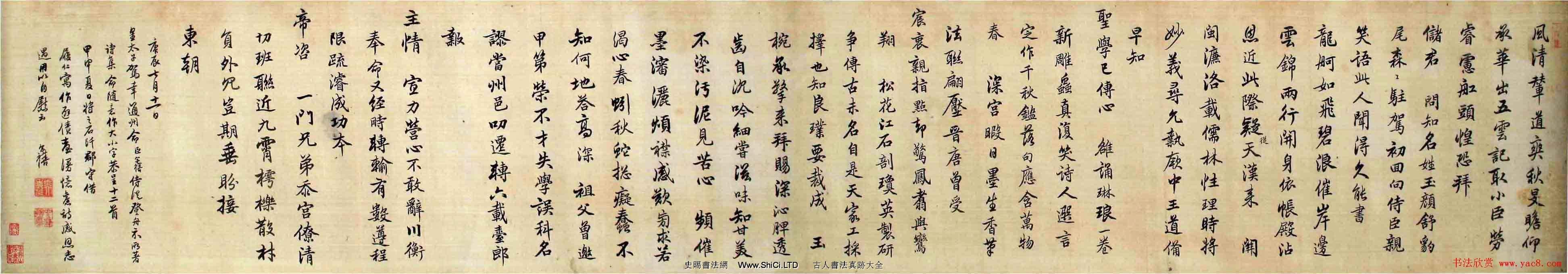 陳奕禧書法手卷真跡欣賞《感恩詩十二首》(共7張圖片)
