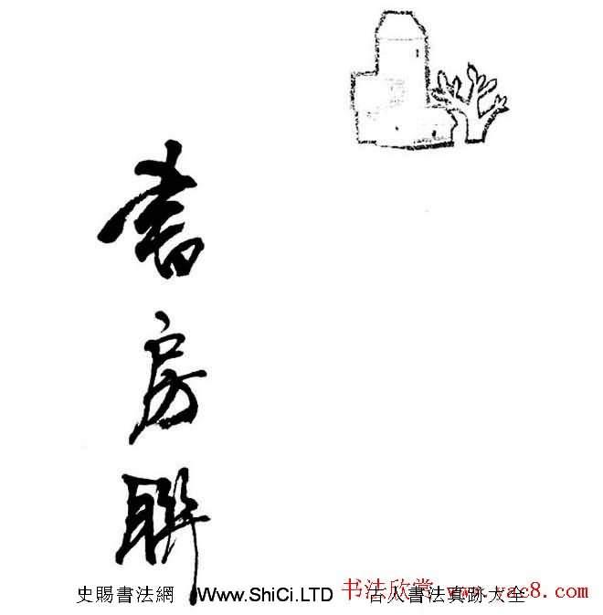 楊再春對聯書法作品真跡欣賞《五言書房聯》(共10張圖片)