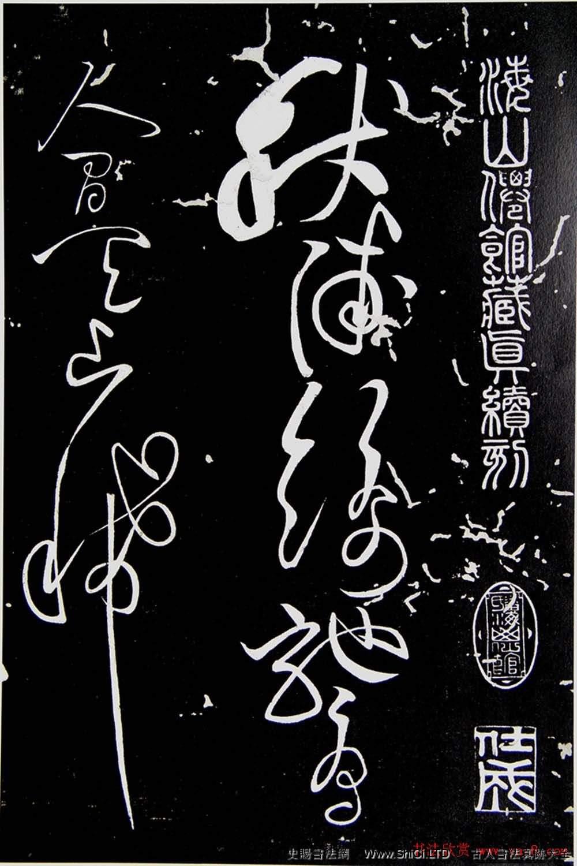黃庭堅草書真跡欣賞《李太白秋浦歌十五首並跋》(共39張圖片)