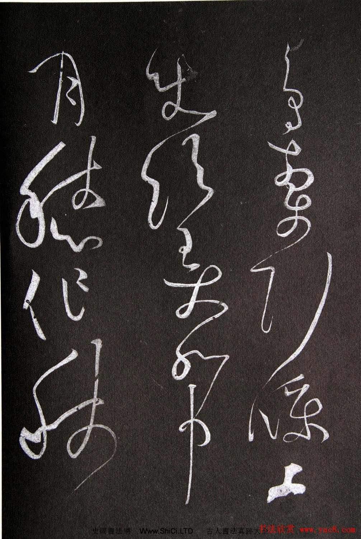 黃庭堅草書欣賞《李太白秋浦歌十五首並跋》
