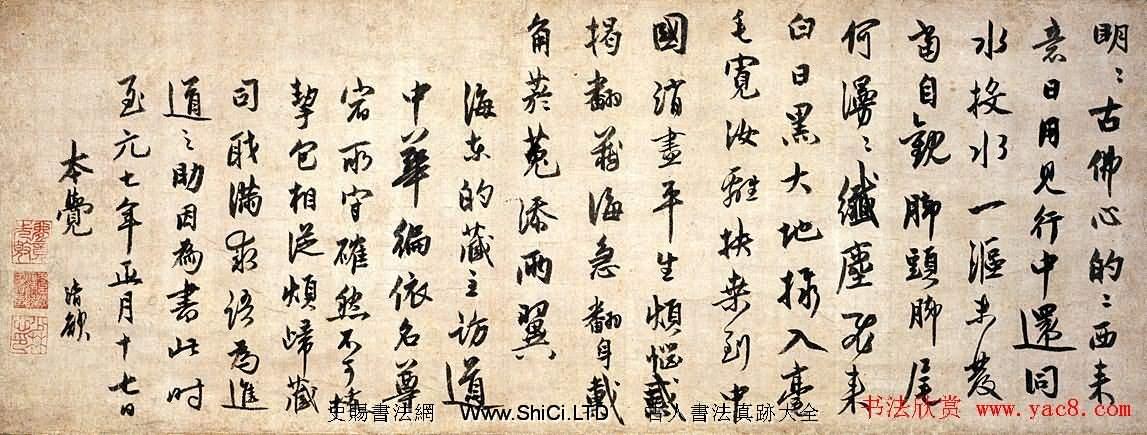 日本東京國立博物館國寶書法藏品真跡欣賞(共6張圖片)