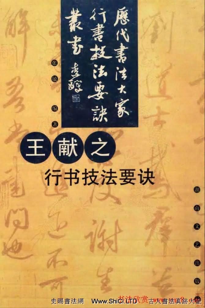 九宮格版行草字帖《王獻之行書技法要訣》(共45張圖片)