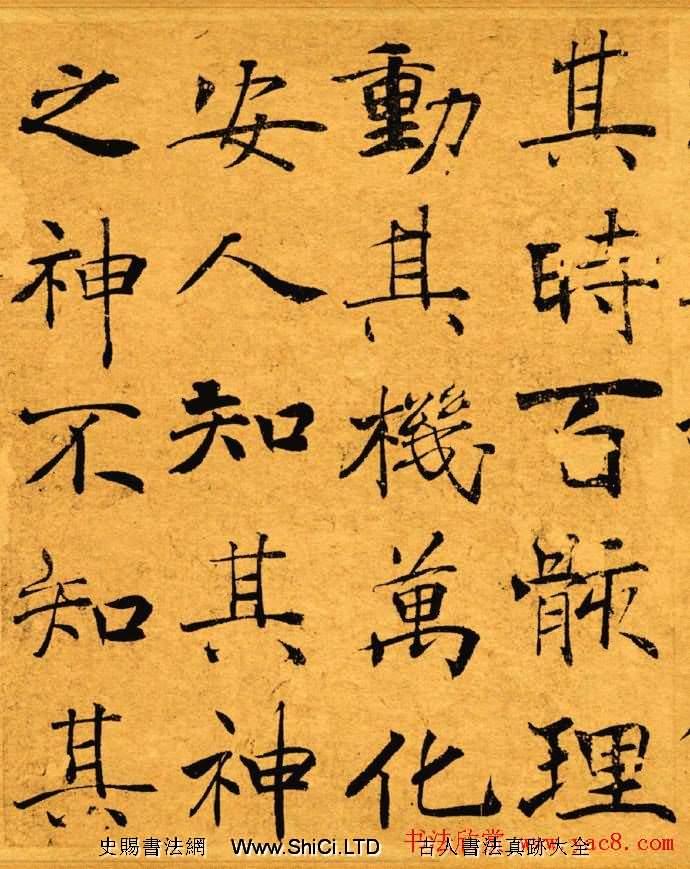 唐褚遂良寫大字陰符經真跡高清彩版