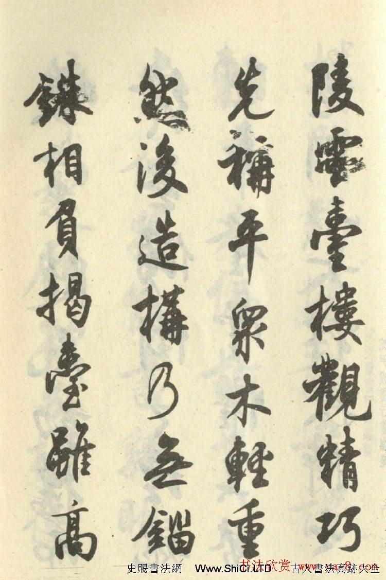 近代沈尹默書行書臨范冊頁(共14張圖片)