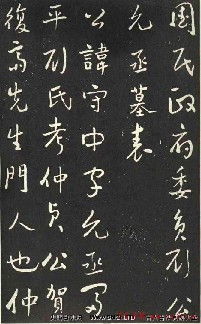 於右任行草書法真跡欣賞《劉允丞墓誌》(共17張圖片)