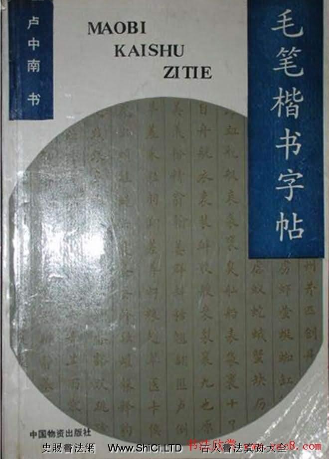 盧中南書法簡體毛筆楷書字帖真跡欣賞(共66張圖片)