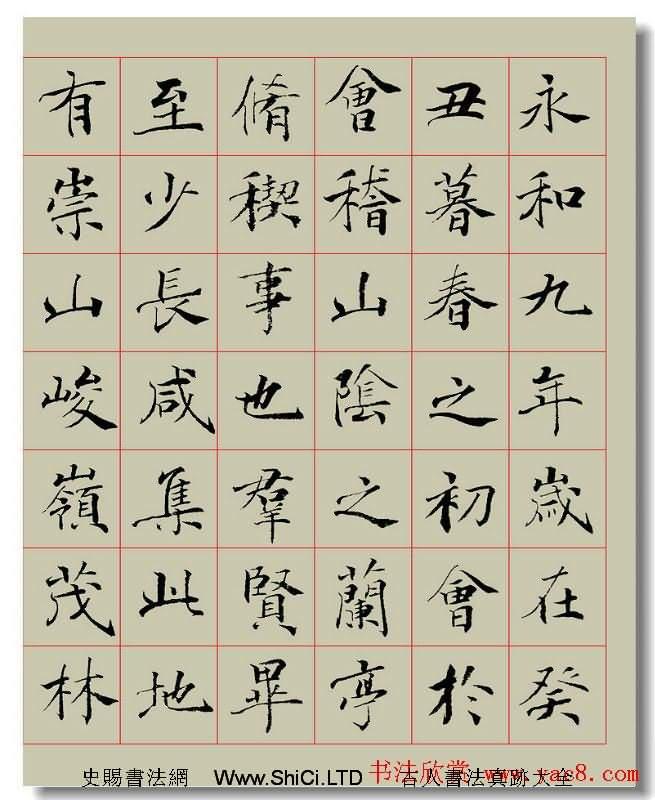 陳耀鈿楷書作品蘭亭集序卷