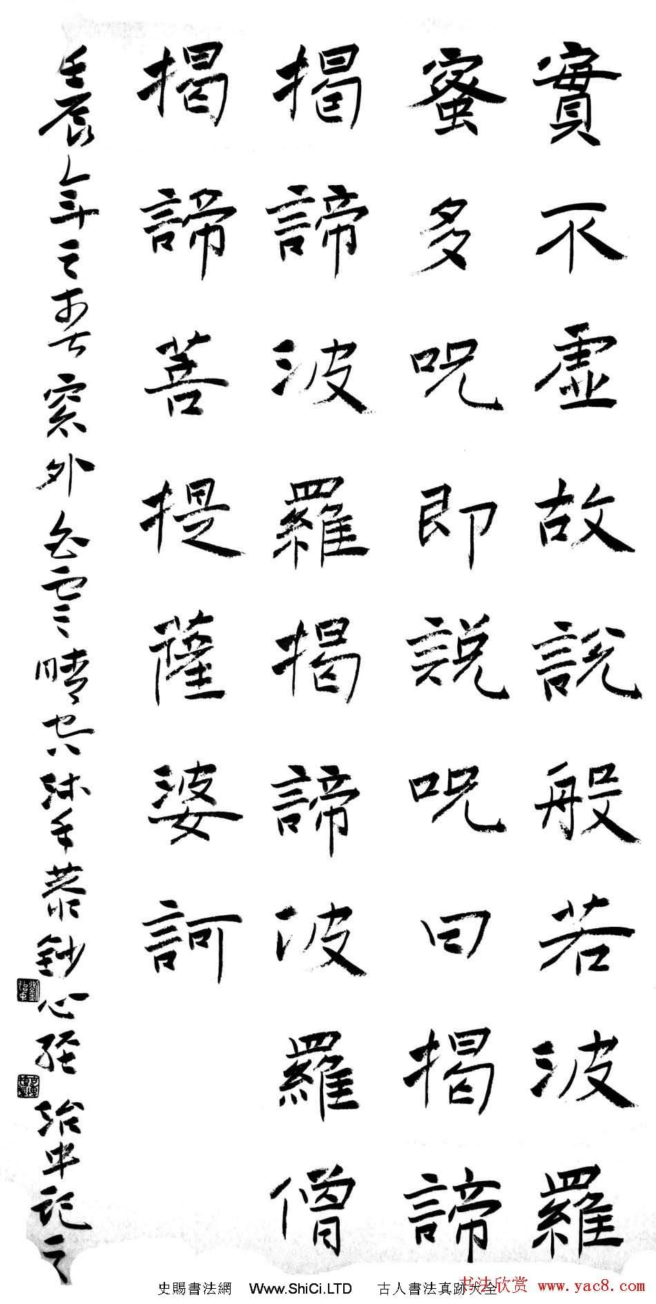劉治中書法作品《般若波羅蜜多心經》