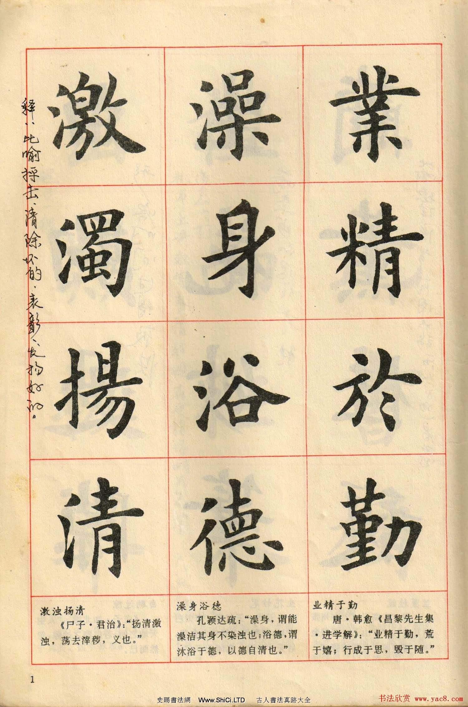 盧中南毛筆楷書字帖《中國成語300句》大圖(共43張圖片)