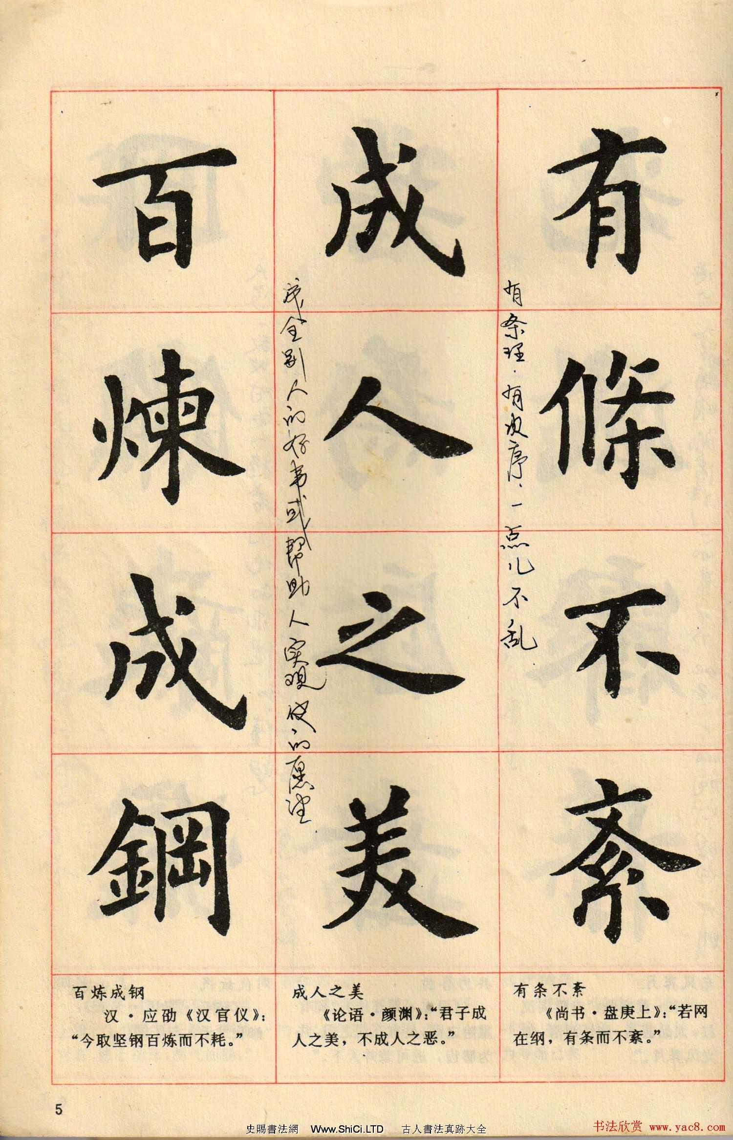 盧中南毛筆楷書字帖《中國成語300句》大圖