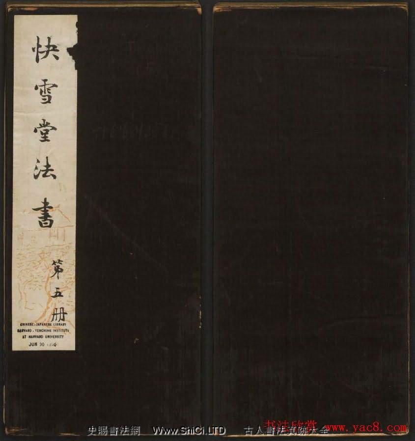 米芾書法專輯字帖《快雪堂法書》第五冊(共26張圖片)