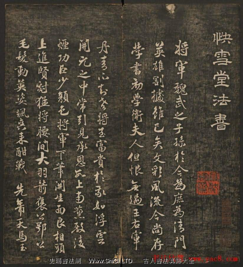 米芾書法專輯《快雪堂法書》第五冊