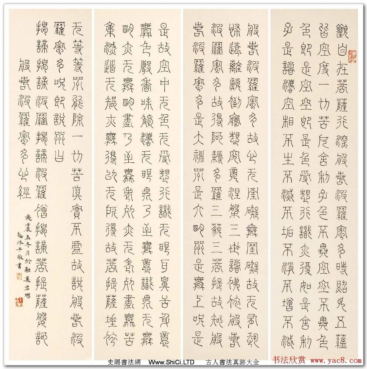 尹海龍篆書作品真跡欣賞心經四條屏(共2張圖片)
