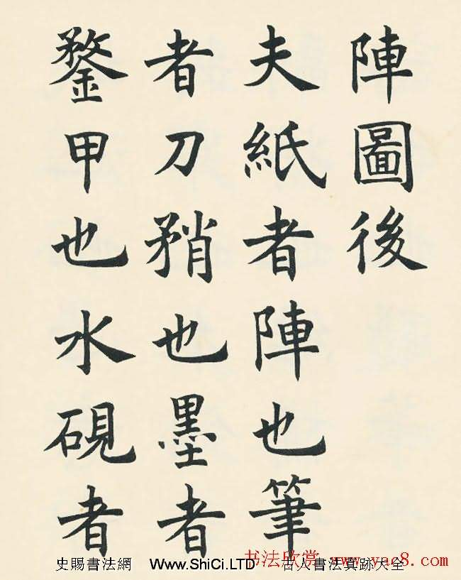 沈尹默楷書真跡欣賞《王右軍題筆陣圖後》(共8張圖片)