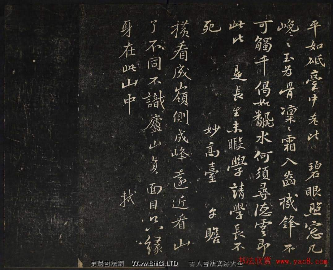 蘇軾法帖欣賞_御賜澄清堂第三冊
