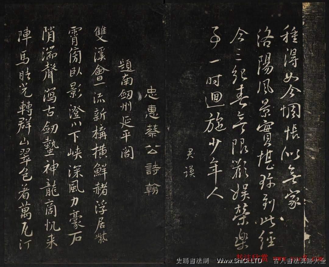 蔡襄法帖欣賞_御賜澄清堂第四冊