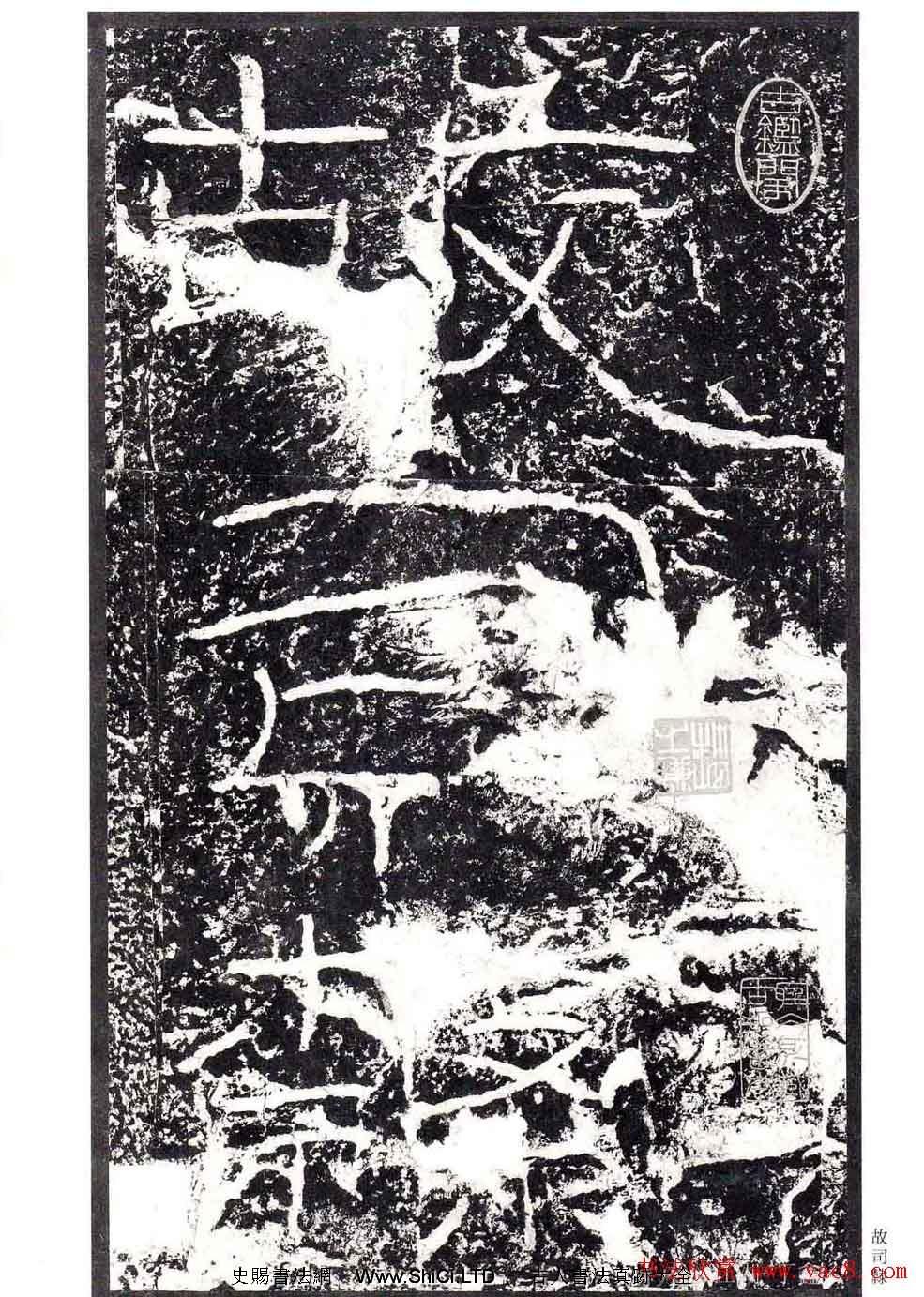 漢隸書真跡欣賞《石門頌》日本二玄社清晰版(共82張圖片)