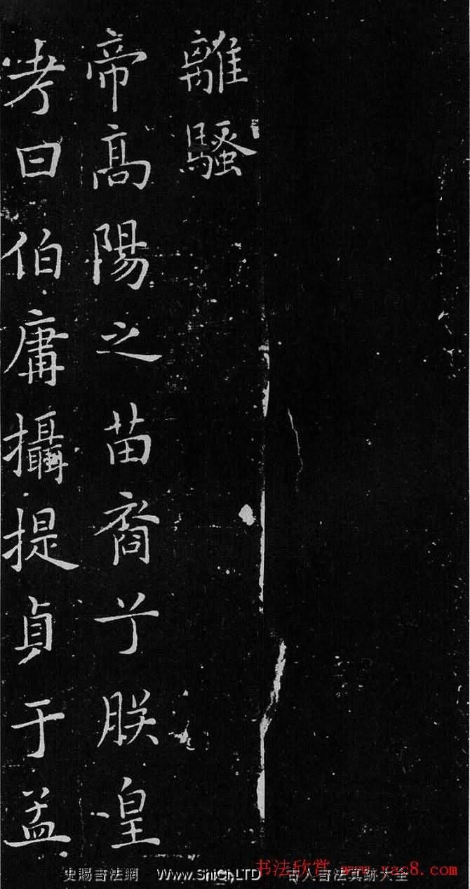 歐體書法範本字帖《歐陽詢楷書離騷》(共39張圖片)