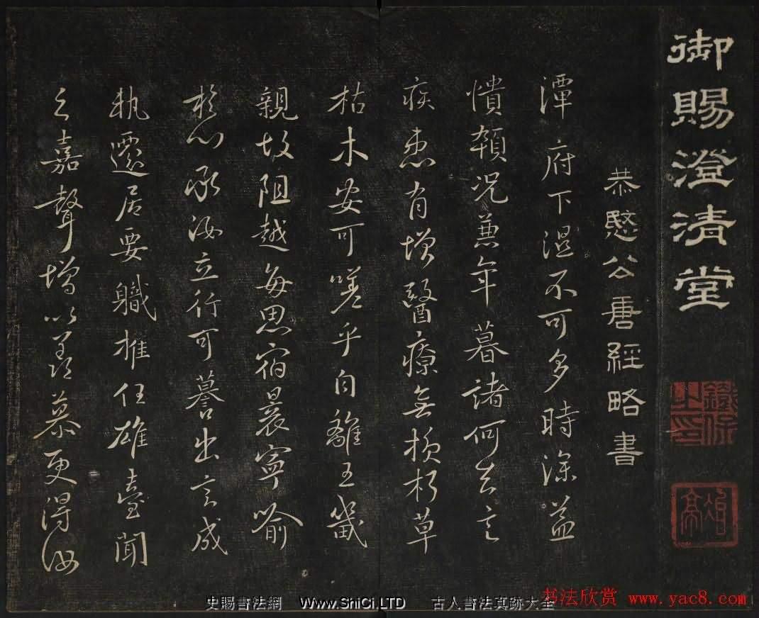 高清御賜澄清堂法帖第七冊(共30張圖片)