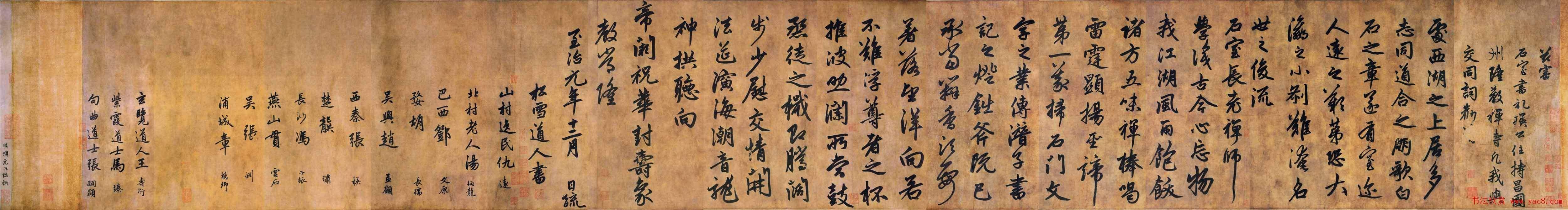 趙孟頫行書賞析《為隆教禪師寺石室長老疏》卷(共13張圖片)