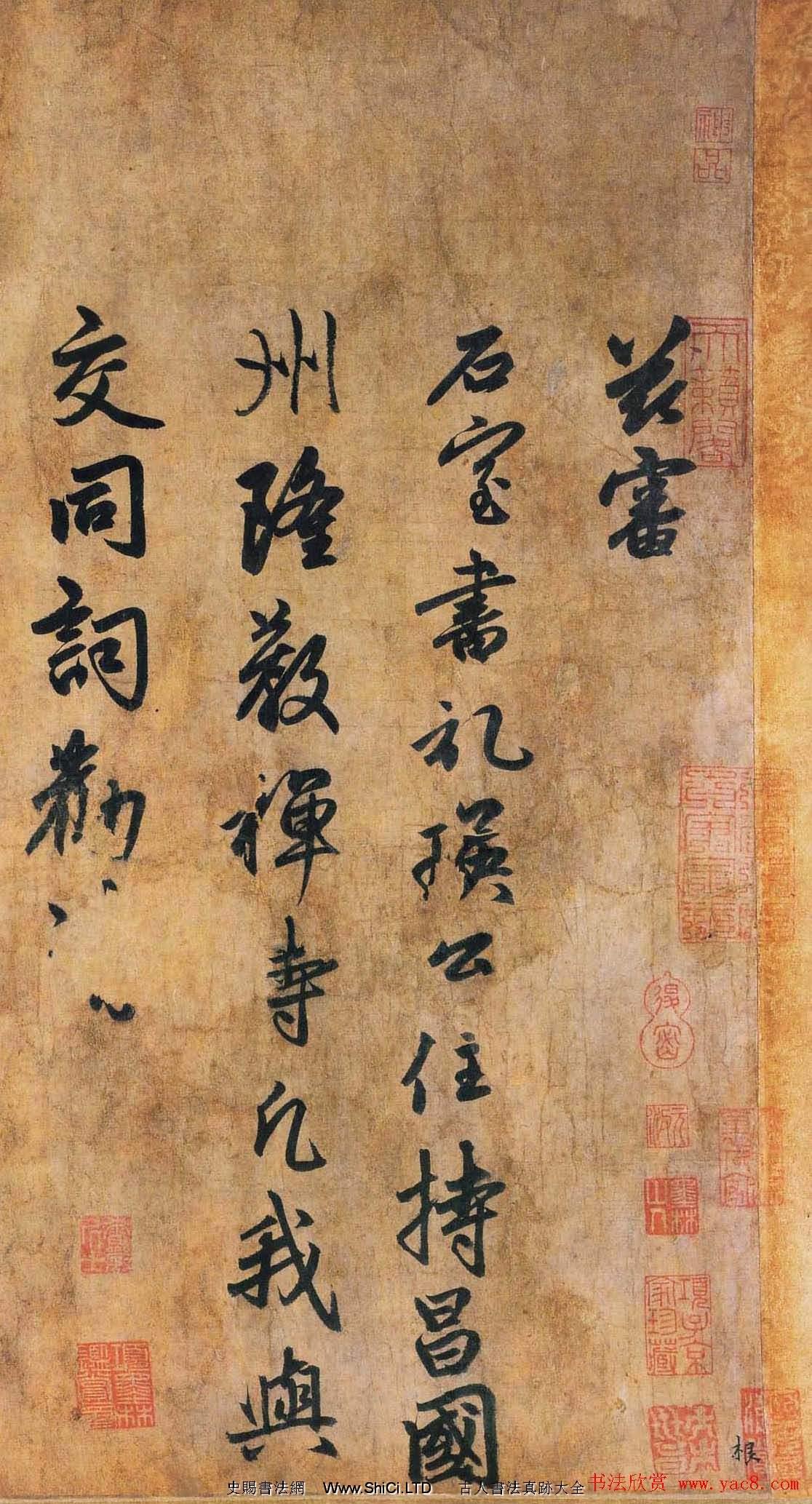 趙孟俯行書賞析《為隆教禪師寺石室長老疏》卷