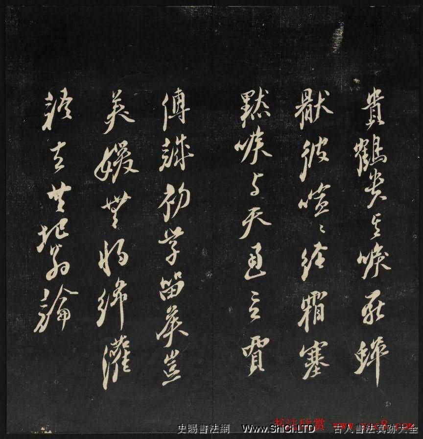 上虞曹娥廟碑石《天香樓藏帖》第五冊