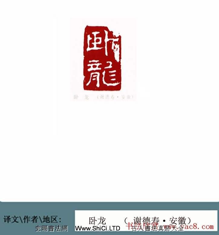 全國第一屆書法篆刻展篆刻作品真跡欣賞(共15張圖片)
