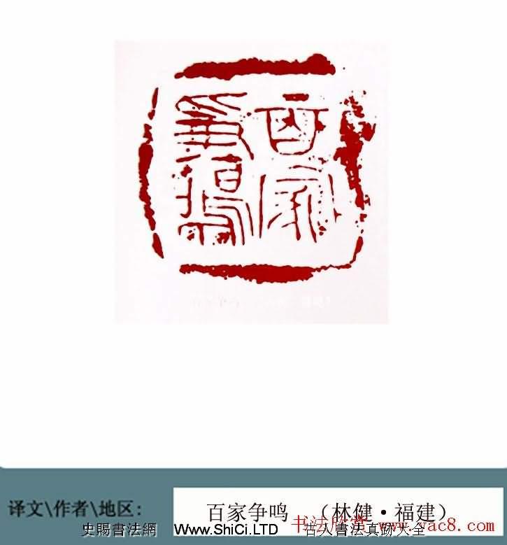 全國第一屆書法篆刻展篆刻作品欣賞