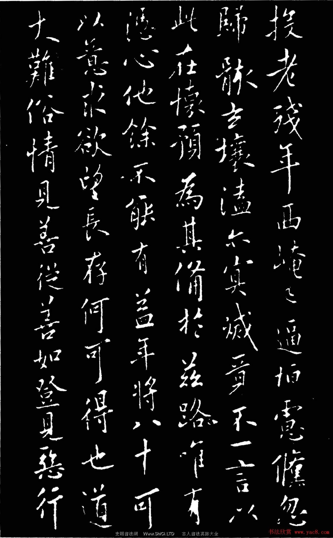 歐陽詢行書真跡欣賞《投老帖》兩種(共4張圖片)
