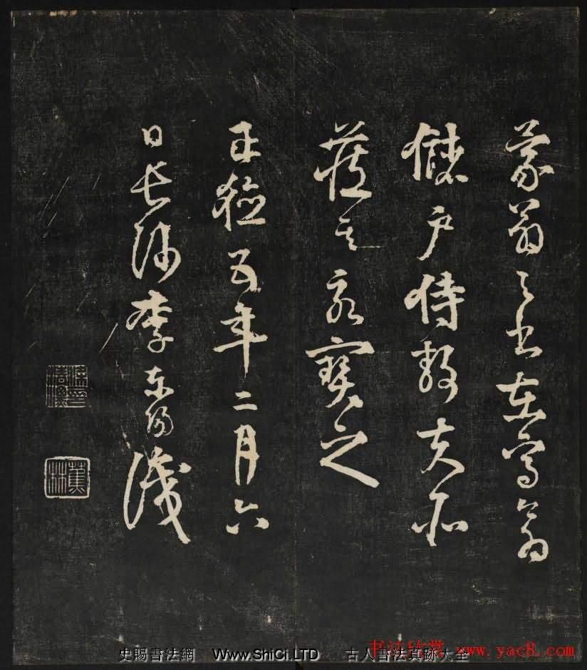 黃庭堅行書欣賞《秋碧堂法書》第五卷