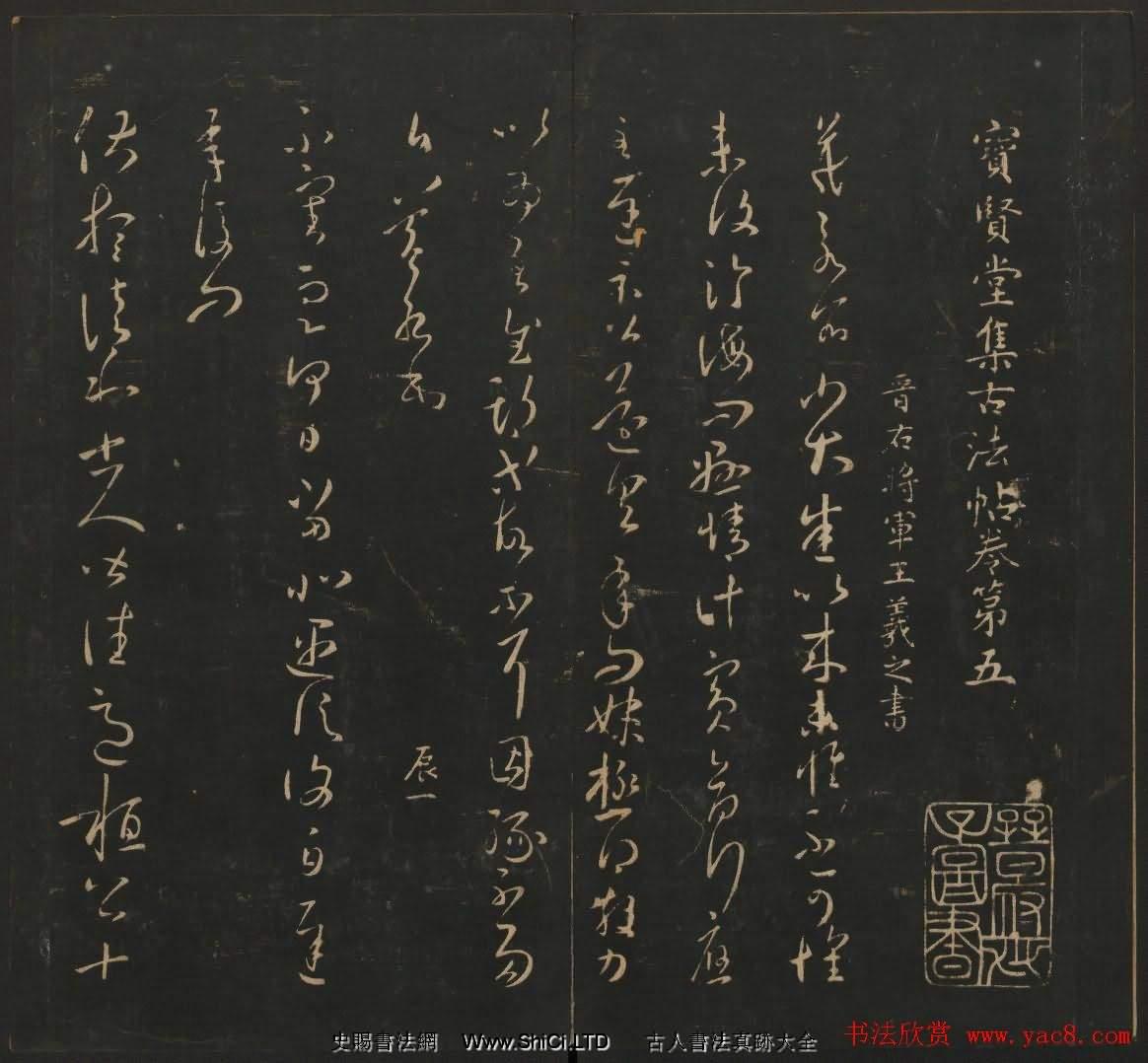 王羲之法帖欣賞《寶賢堂集古法帖》三卷合輯