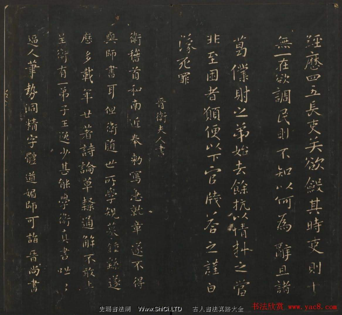晉代名家書帖《寶賢堂集古法帖》卷八