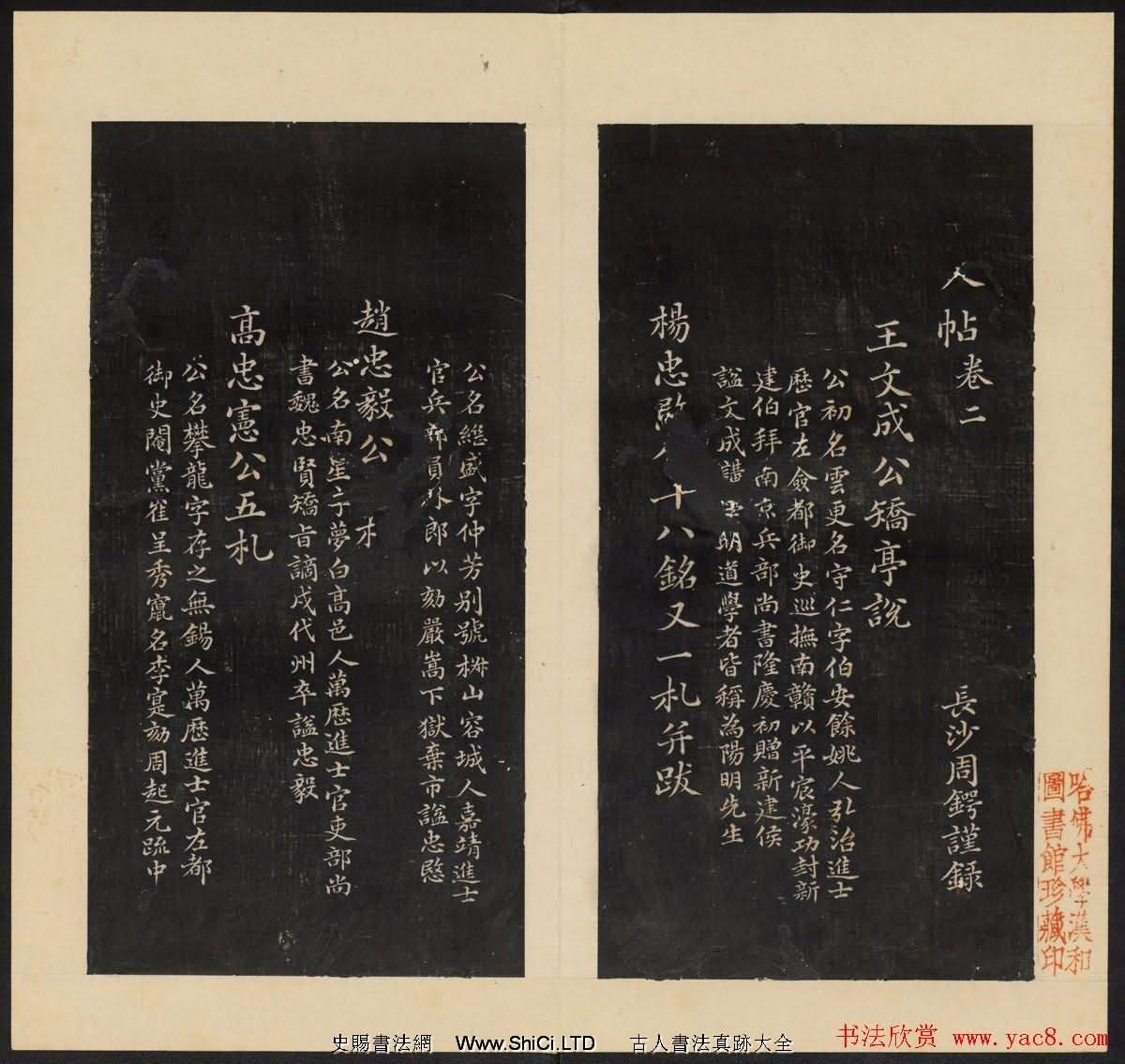 哈佛大學圖書館藏《人帖》卷二(共32張圖片)