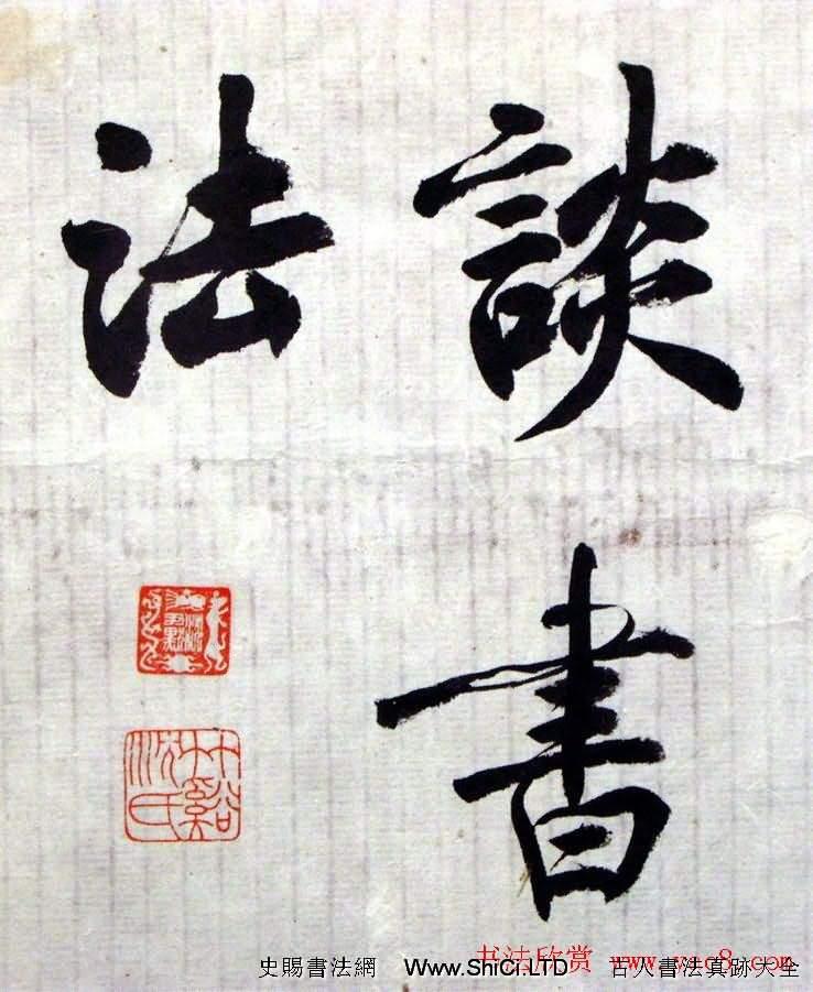 沈尹默小楷手稿真跡真跡欣賞《談書法》(共27張圖片)