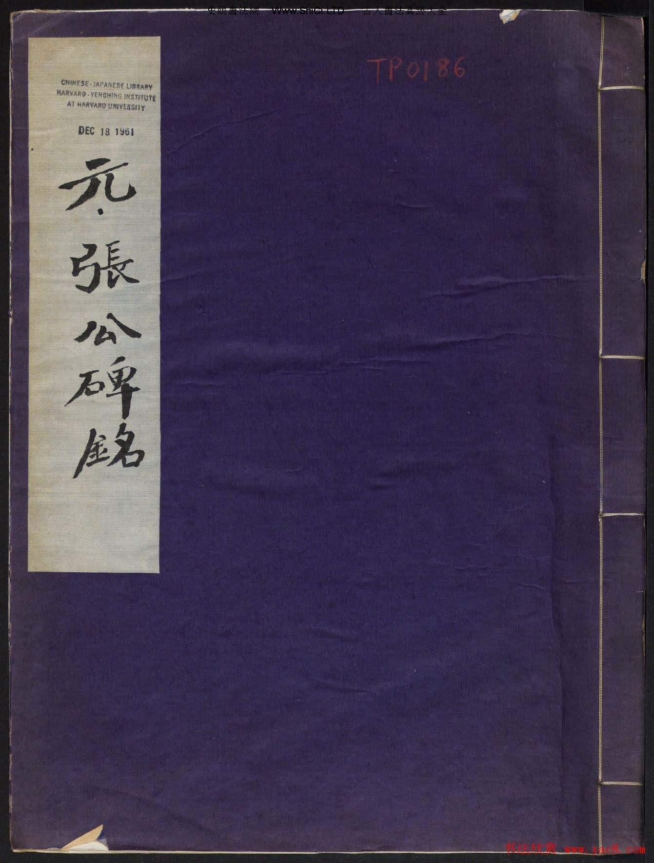 趙孟頫行楷書法真跡欣賞《張留孫墓碑》(共47張圖片)