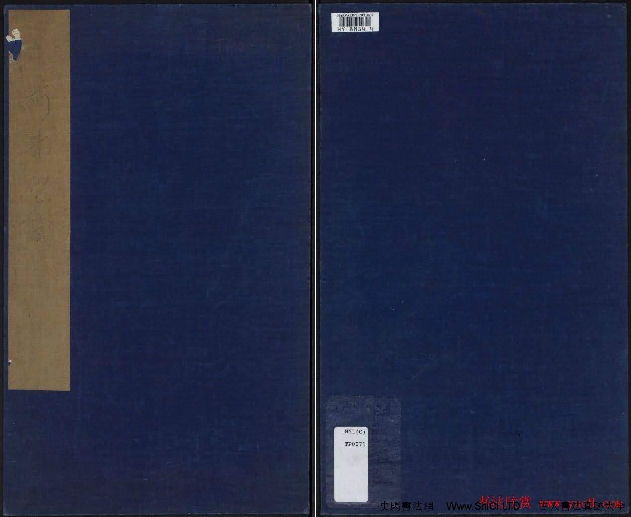 蘇東坡行書真跡欣賞《前赤壁賦》民國拓本(共34張圖片)