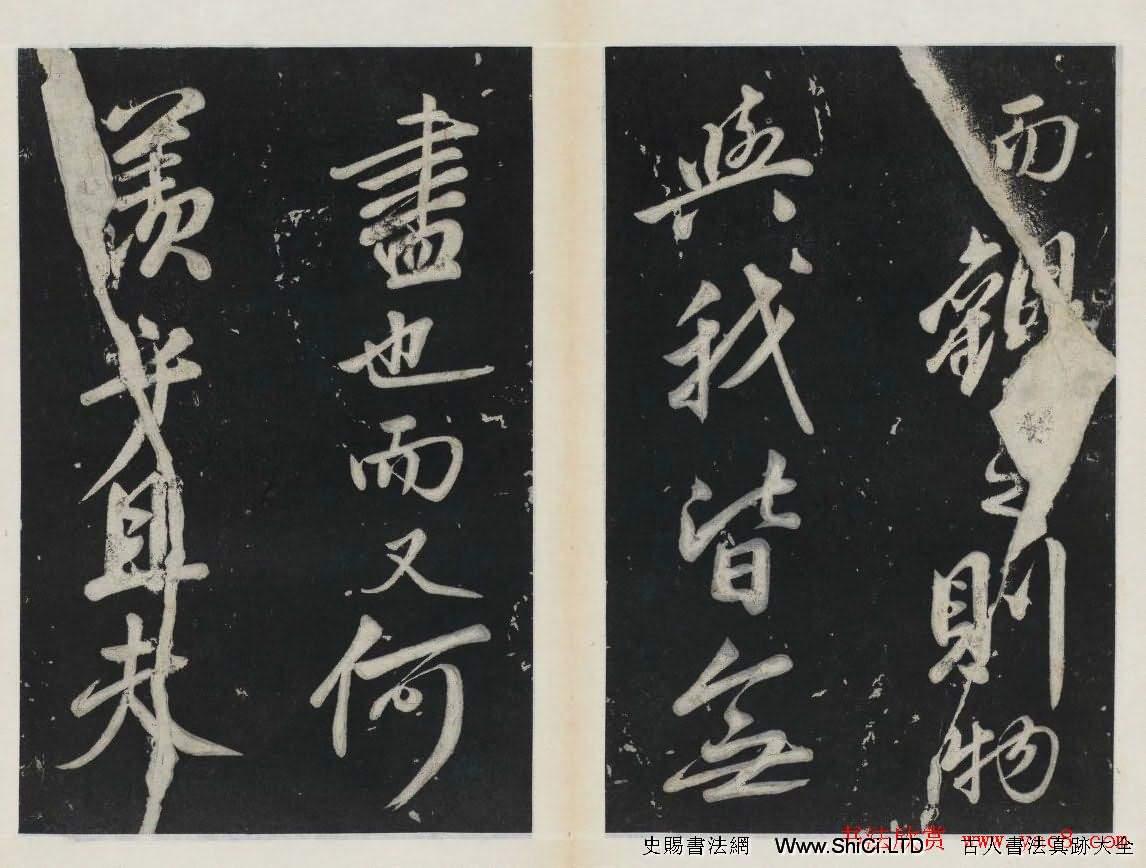 蘇東坡行書欣賞《前赤壁賦》民國拓本