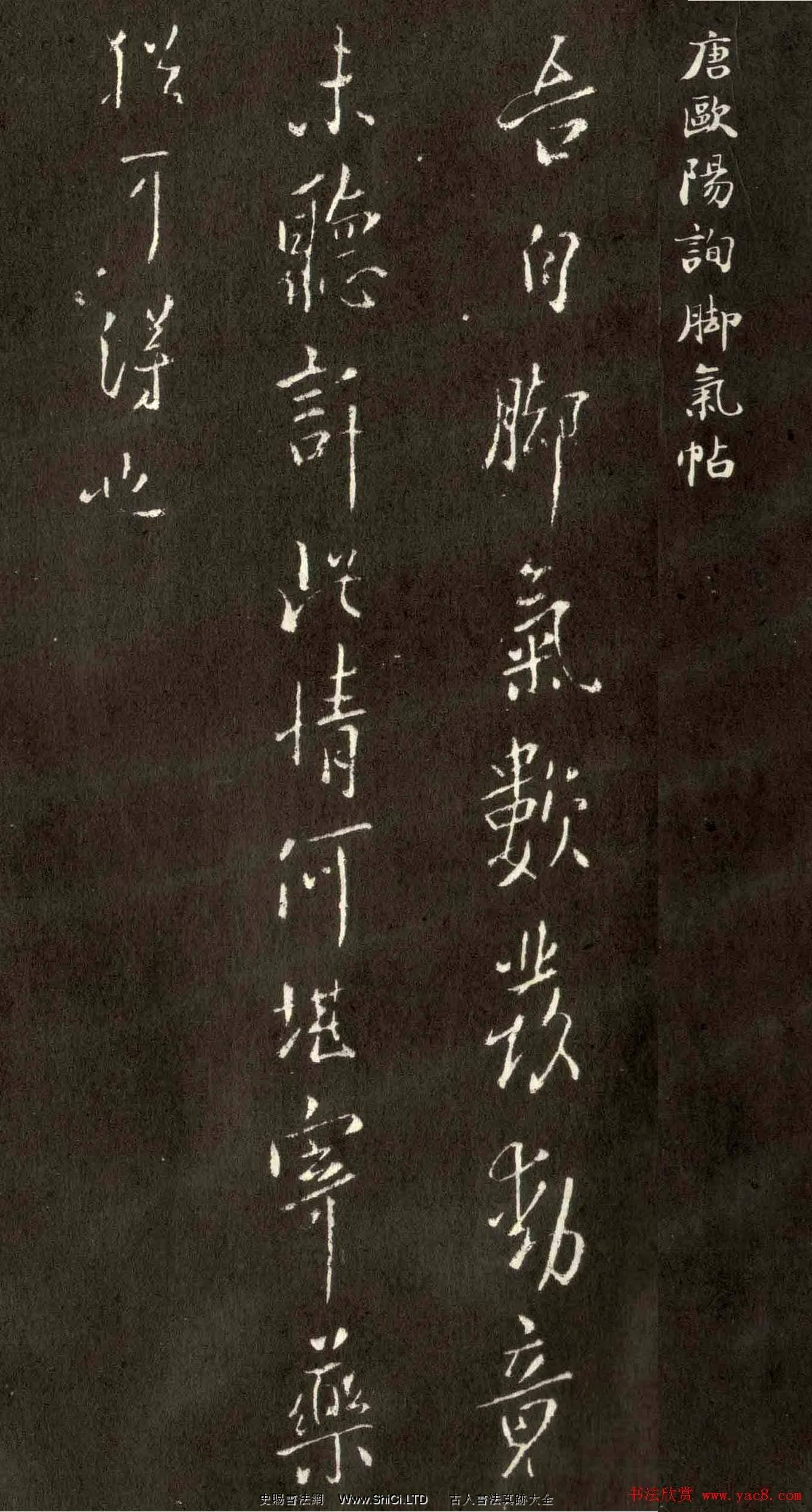 歐陽詢書法行書作品真跡欣賞《腳氣帖》(共2張圖片)