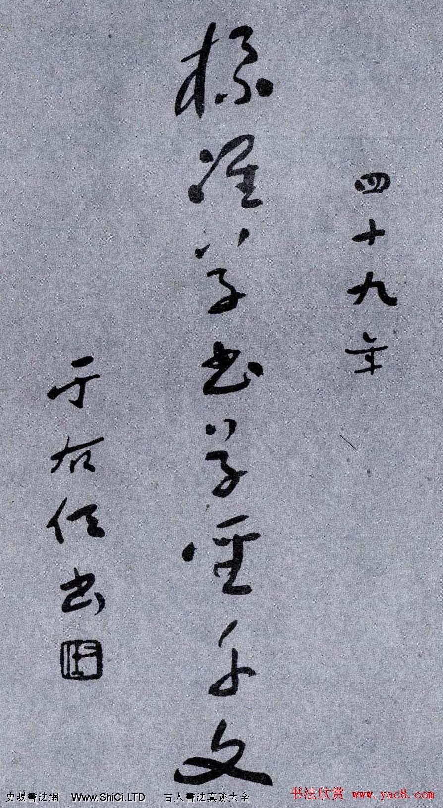 於右任書法字帖《標準草書草聖千文》(共57張圖片)