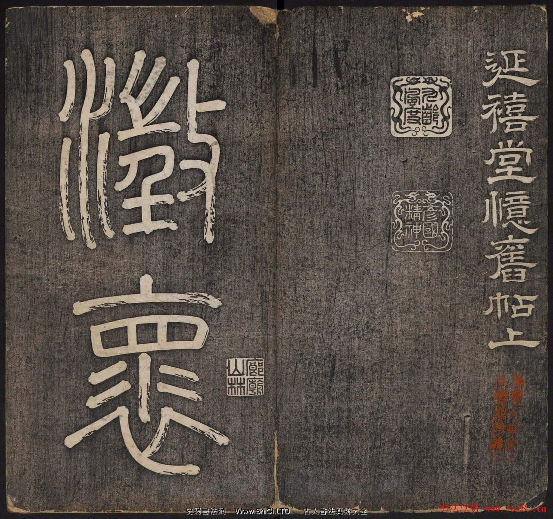 皇子書法真跡欣賞《延禧堂憶舊帖》兩卷(共52張圖片)