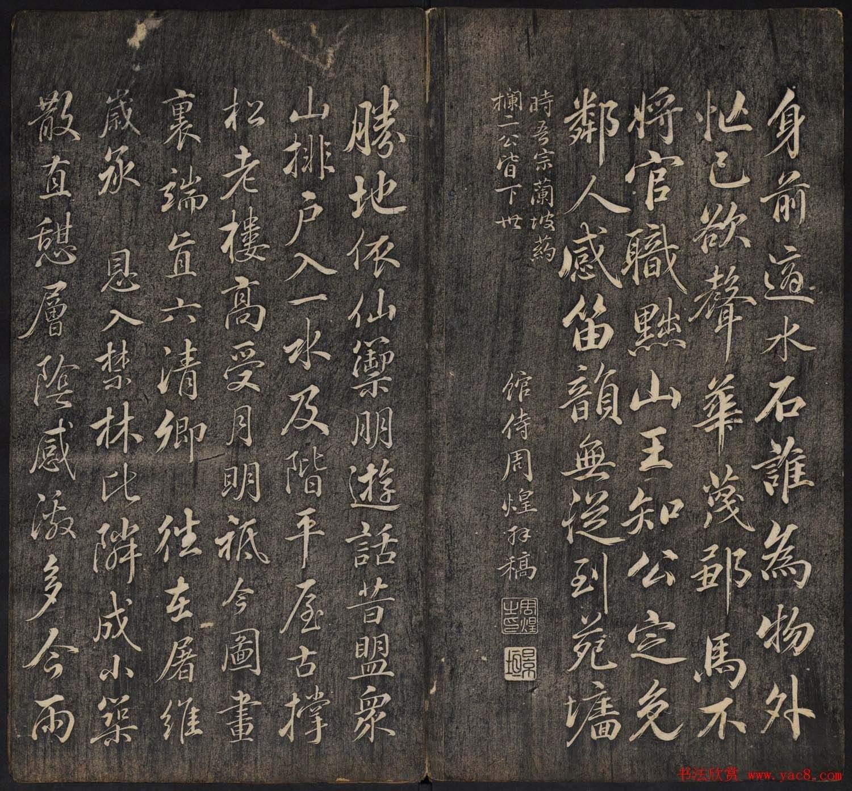 皇子書法欣賞《延禧堂憶舊帖》兩卷
