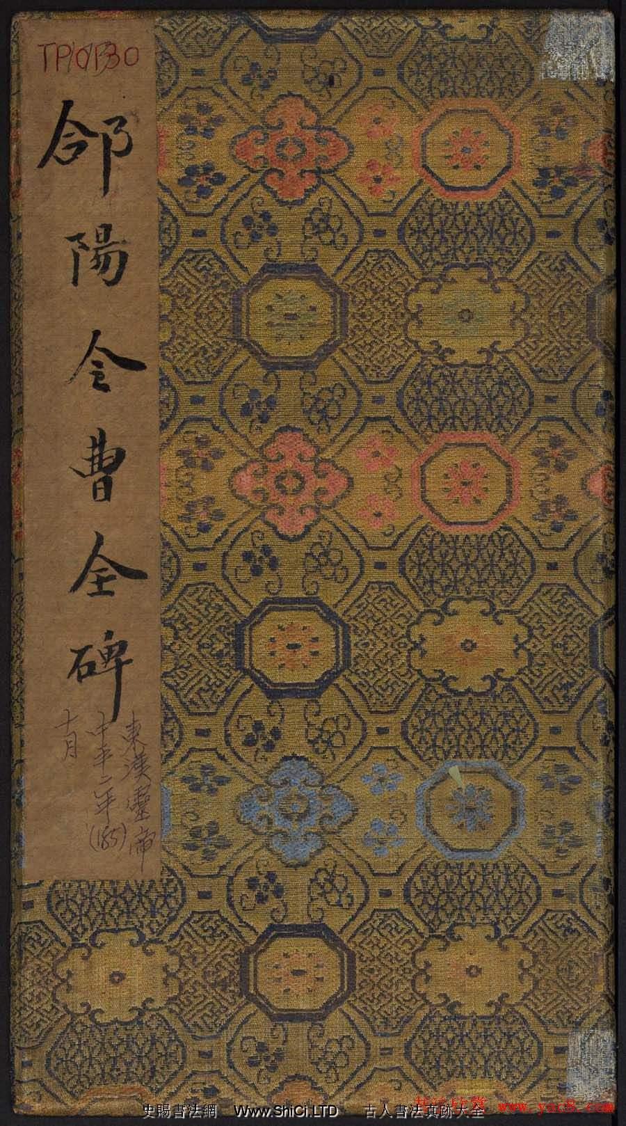 漢隸精品《合陽令曹全碑》高清大圖(共25張圖片)