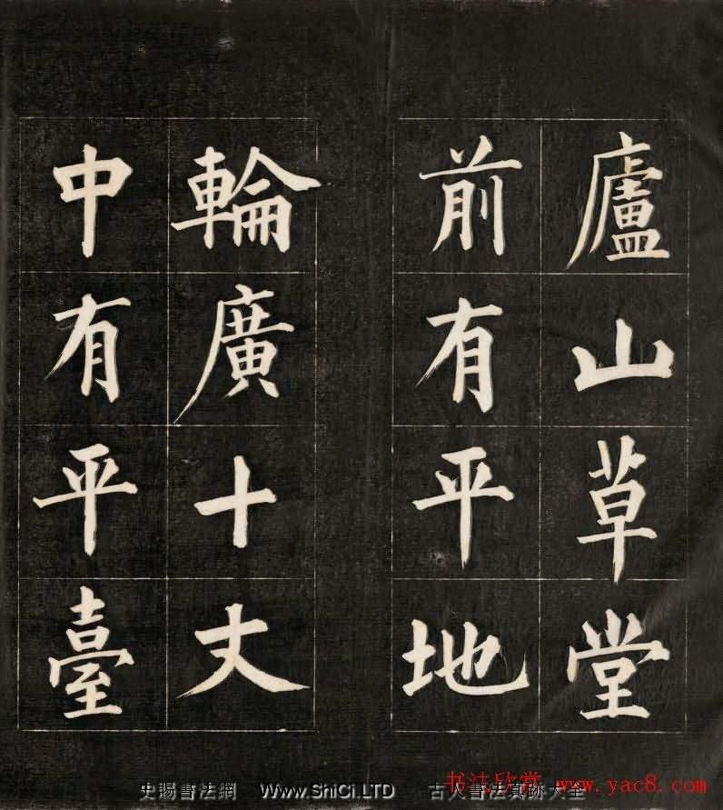 皇十一子成親王楷書真跡欣賞《廬山草堂》(共11張圖片)