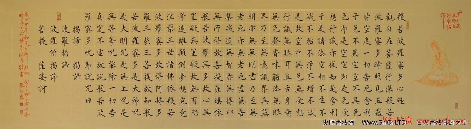 張延東書法手卷真跡欣賞《楷書心經》(共6張圖片)