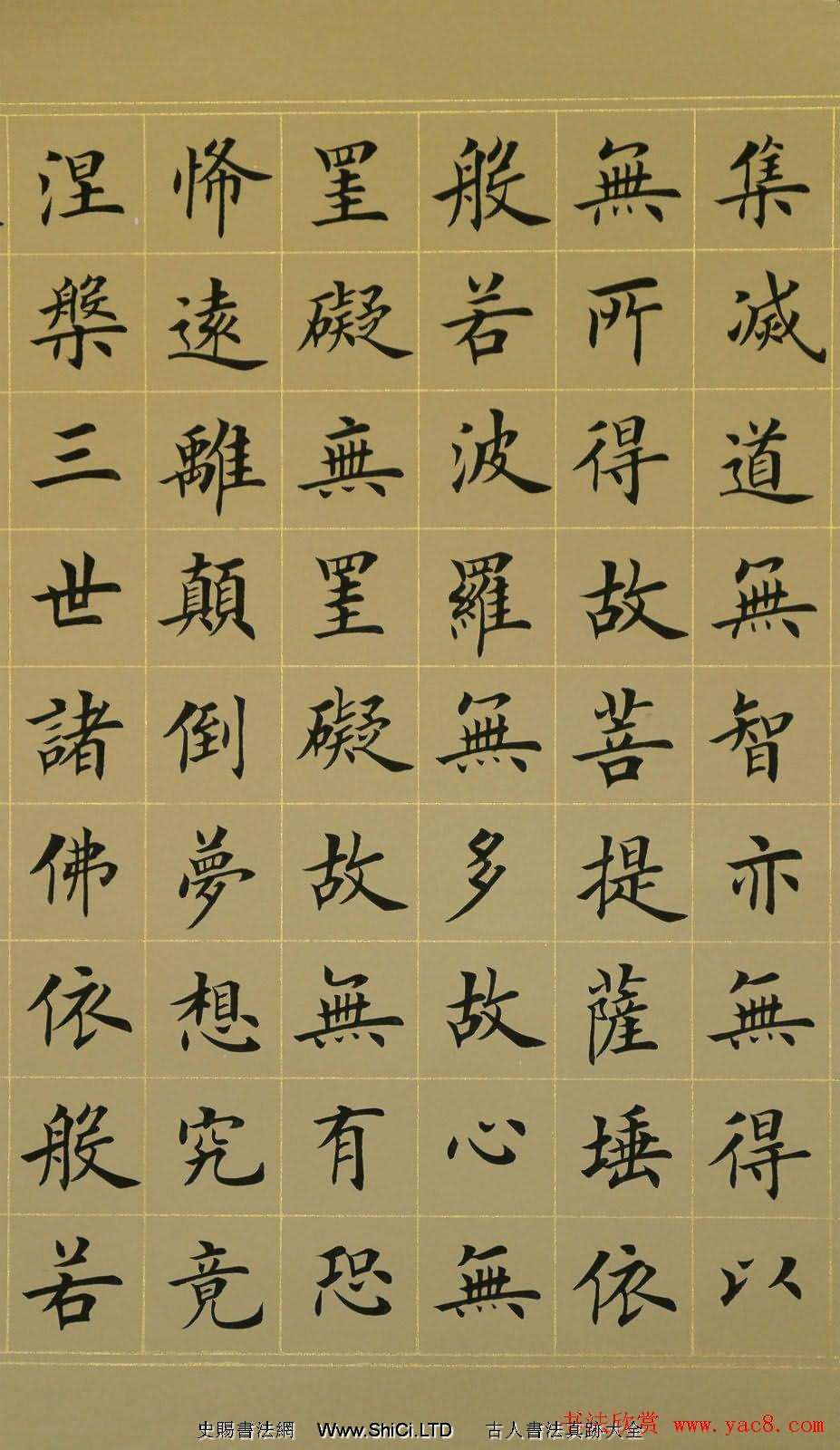 張延東書法手卷欣賞《楷書心經》