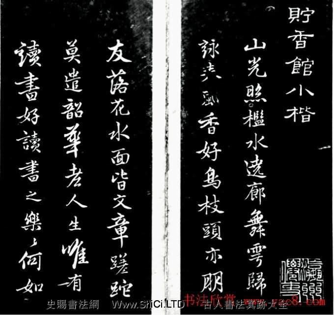 桃花庵主唐寅書法真跡欣賞《貯香館小楷》(共5張圖片)