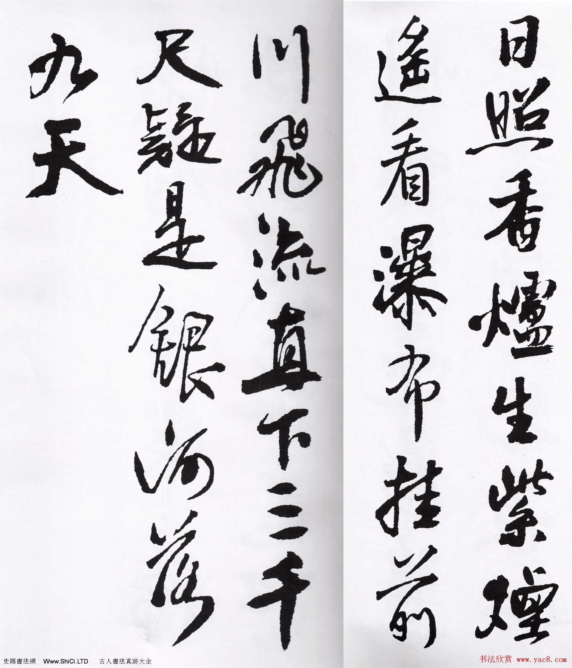 王鐸行書字帖真跡欣賞《集字七言古詩21首》(共21張圖片)