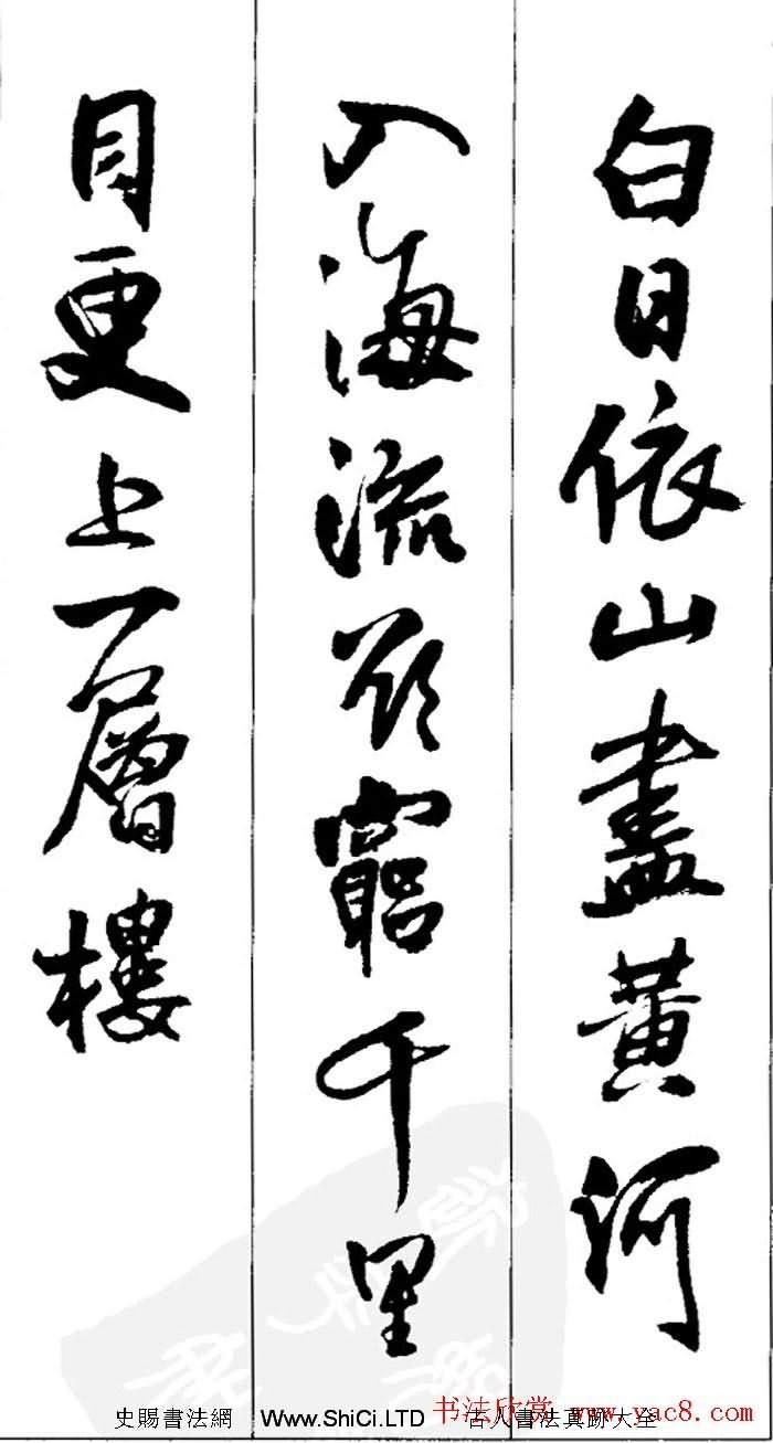 王鐸書法字帖《五言古詩20首》集字版(共20張圖片)