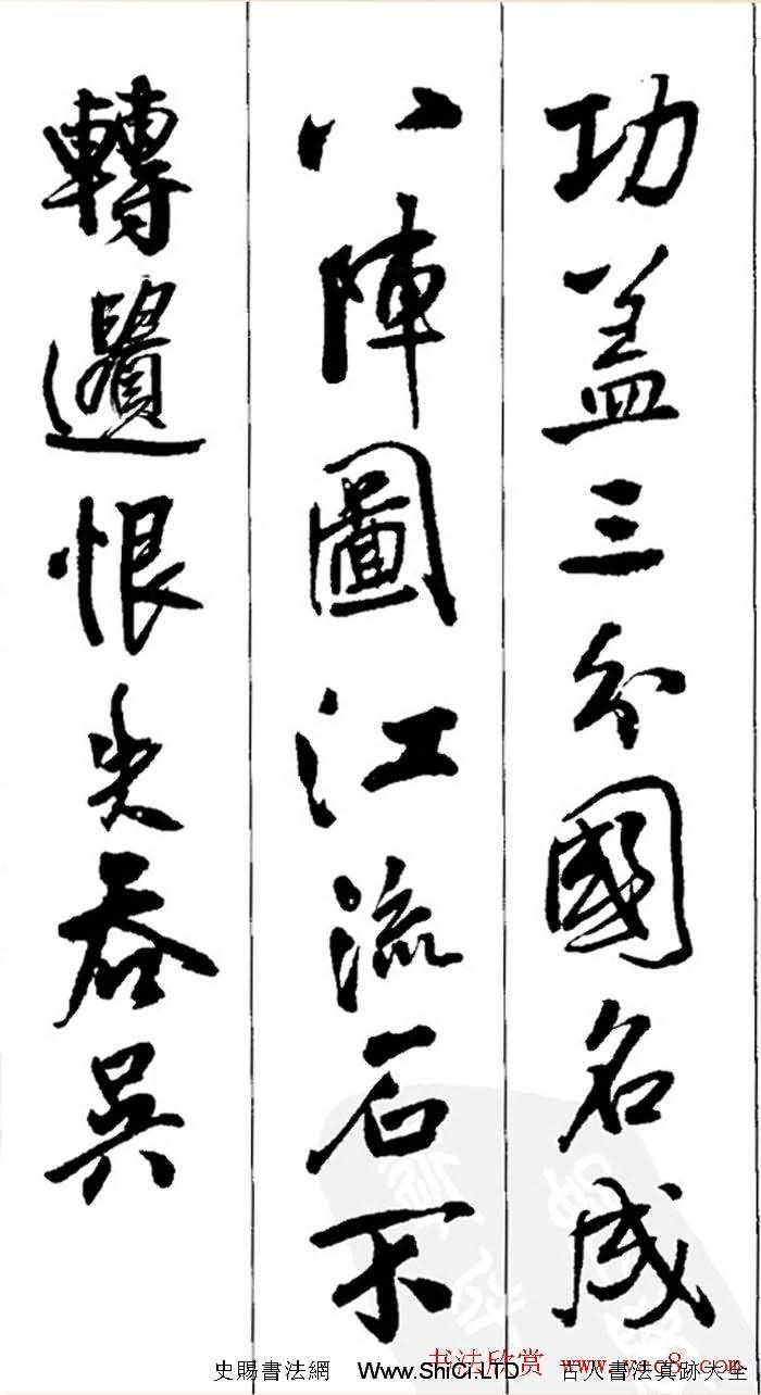 王鐸書法字帖《五言古詩20首》集字版